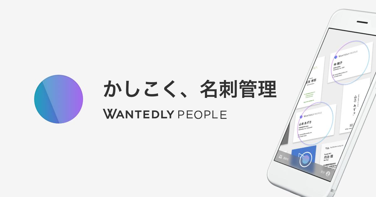 名刺管理アプリWantedly People
